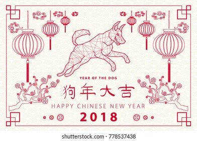 2018 Chinese New Year Paper Cutting Year of Dog with plum blossom (hieroglyph: Dog) art