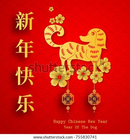 2018 Chinese New Year Paper Cutting Stock Vector (Royalty Free ...