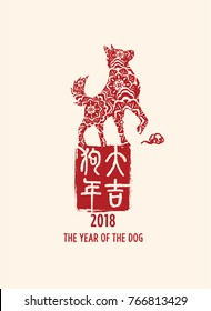 "2018 Chinese New Year Seal Design, Chinese word ""The Fortune Year of the Dog""."