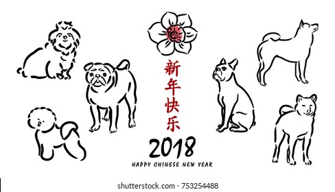2018 Chinese New Year with set of dogs, Shih tzu, Pug, Shiba inu, Bichon Frise, Boston terrier. Vector Chinese paint brush style. Chinese characters mean Happy New Year.