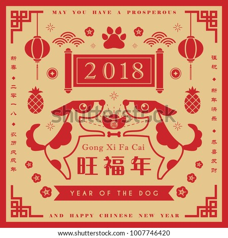 2018 chinese new year template cartoon のベクター画像素材