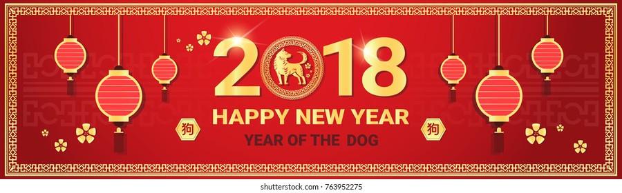 2018 Chinese Year Of Dog Horizontal Banner With Lanterns Asian Holiday Decoration Flat Vector Illustration