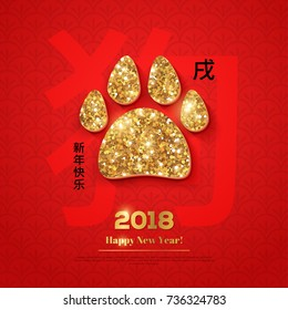 2018 greeting card with shining gold paw print. Vector illustration. Brochure design template, business diary cover, Chinese wishes. Hieroglyph - Happy New Year, Zodiac Sign - Earth Dog