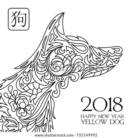 greeting chinese new year card with stylised dog one color print vector