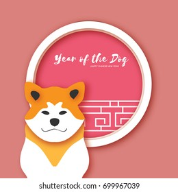 2018 Happy Chinese New Year Greeting Card. Chinese year of the Dog. Paper cut akita inu doggy. Origami Chinese round window. Celebration. Place for text. Vector