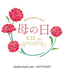 "2018 Happy mother's day layout design with carnation and ribbon/ Japanese translation is ""mother's day."" ""thanks Mom."""