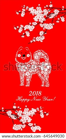 2018 happy new year greeting card celebration red background with dog flower and place