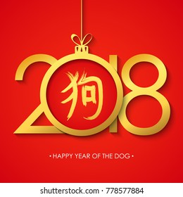 2018 Happy Year of the Dog greeting card with chinese calligraphy and golden christmas ball on red background. Vector illustration.