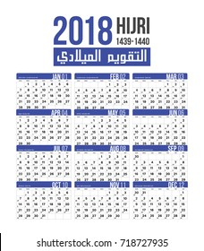 Calendrier Hegirien 1439.Hijri Calendar Images Stock Photos Vectors Shutterstock