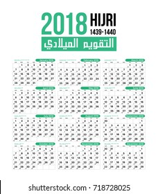 2018 islamic hijri calendar template design version 2
