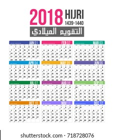 Hijri Calendar Images, Stock Photos & Vectors | Shutterstock