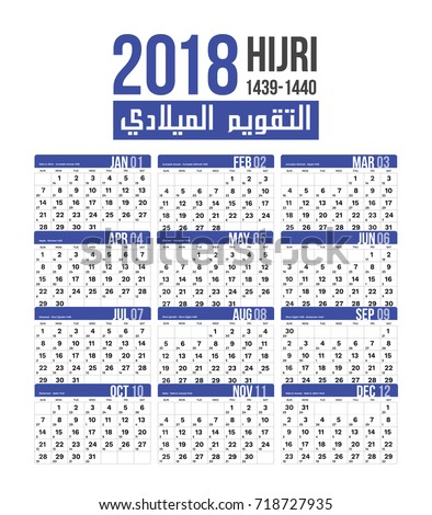 2018 islamic hijri calendar template design version 3