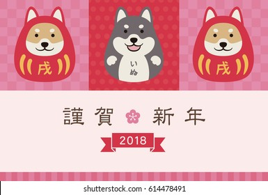 2018 new year card / translation of chinese character is Happy New Year
