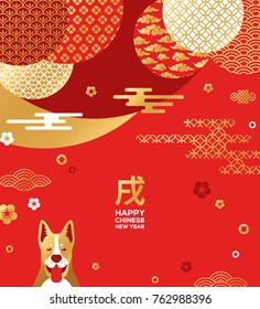 2018 New Year greeting card with gold geometric ornate shapes and puppy. Chinese Hieroglyph Translation: Zodiac Sign Dog. Asian geometry patterns in circles