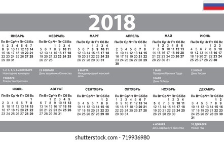 2018 russian  black and white calendar.