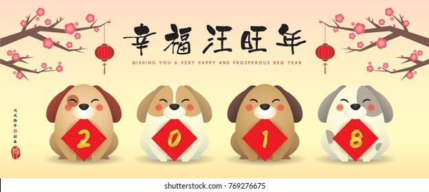 2018 year of the dog banner design. Cute cartoon dogs with couplet of 2018 and cherry blossom trees. (caption: wishing you a very happy and prosperous new year ; year of the dog ; spring)