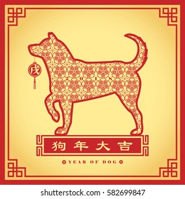 2018 year of Dog. Chinese New Year greeting card of dog with Xu (dog) decor. (chinese caption: wish you good luck and everything goes well in the coming year)