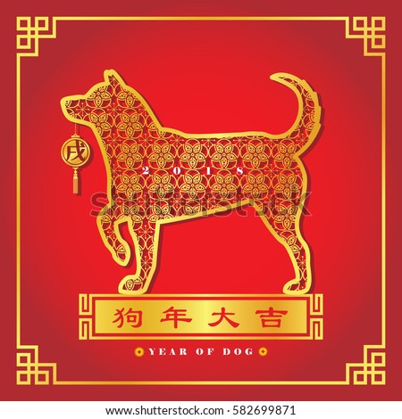 2018 year of dog chinese new year greeting card of golden dog with xu
