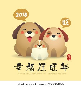 2018 year of the dog. Cute cartoon dog family with speech bubble (Wang) isolated on yellow background. (caption: wishing you a very happy and prosperous new year)