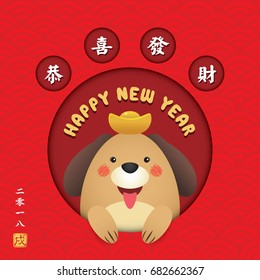2018 year of dog. Happy chinese new year greeting card. Cute cartoon dog with yuanbao (gold ingot), red chinese background in footprint die cut design. (caption: Gong Xi Fa Cai ; 2018, blessing)