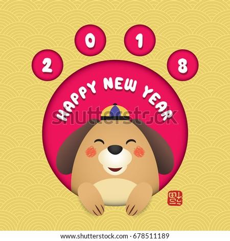 2018 Year Dog Happy New Year Stock Vector Royalty Free 678511189