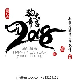 2018 Zodiac Dog. Center calligraphy Translation: year of the dog brings prosperity & good fortune. Rightside chinese wording & seal translation: Chinese calendar for the year of dog 2018, dog & spring