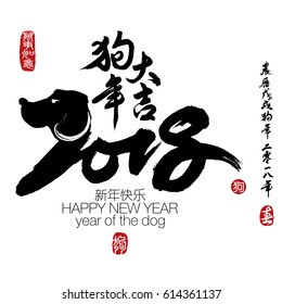 2018 Zodiac Dog. Center calligraphy Translation: year of the dog brings prosperity & good fortune. Rightside chinese wording & seal translation:Chinese calendar for the year of dog 2018, dog & spring.