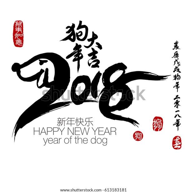 2018 Zodiac Dog Center Calligraphy Translation Stock Vector (Royalty