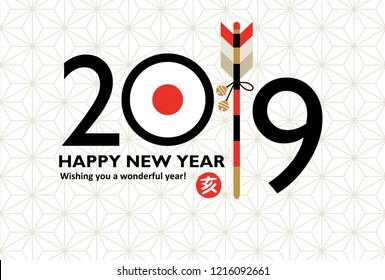 2019 Arrow & simple target with Asanoha background