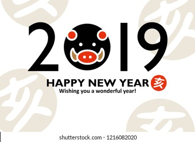2019 Boar of abstract design & kanji of year of the boar background