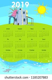 2019 calendar mediterranean aegean greece concept
