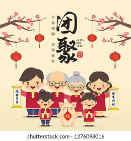 2019 Chinese cartoon family character design - father, mother, grandmother, grandfather & children. Chinese new year greeting card. (caption: family reunion to celebrate new year, year of the pig)