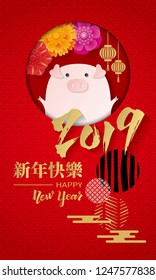 2019 Chinese happy new year paper art on red background. year of the pig.  vector illustration.