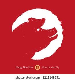 2019 Chinese Lunar New Year of the Pig. Vector card design. Hand drawn red stamp. Hand drawn red stamp with pig symbol. China zodiac symbol. Chinese hieroglyphs translation: happy new year, pig.