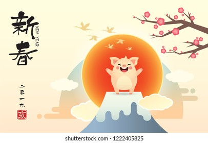 2019 Chinese new year banner or greeting card template design. Cute cartoon pig with mountain, cherry blossom tree and sun. (translation: New year ; 2019 ; year of the pig)