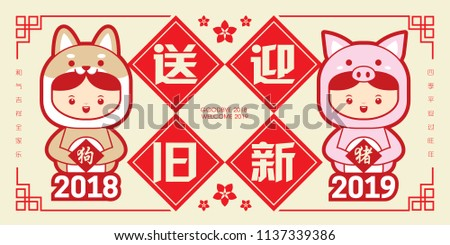 2019 chinese new year banner template with cute children wearing a puppy piggy costume
