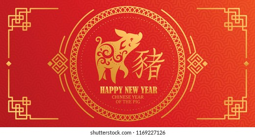 2019 Chinese New Year greeting card with stylized pig. Vector illustration. Translation of the chinese hieroglyph to english: pig.