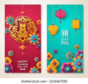 2019 Chinese New Year greeting card, two sides poster, flyer or invitation with paper cut sakura flowers and lanterns. Vector illustration. Hieroglyph Pig. Traditional decoration with luck knots