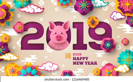 2019 Chinese New Year Greeting Card, Paper cut with Pink Cute Boar and Sakura Flowers on Light Background. Vector illustration. Hieroglyph means Pig. Place for your Text.