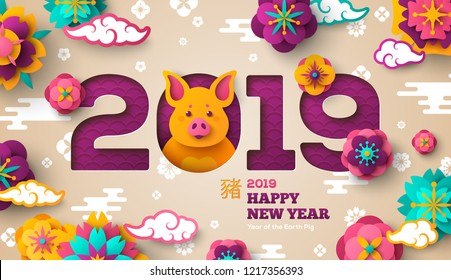 2019 Chinese New Year Greeting Card, Paper cut with Yellow Cute Boar and Sakura Flowers on Light Background. Vector illustration. Hieroglyph means Pig. Place for your Text.