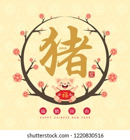 2019 chinese new year greeting card of cartoon pig with cherry blossom & chinese calligraphy - pig. (caption: golden pig celebrate new year ; stamp: year of the pig)
