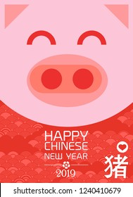 2019 Chinese New Year greeting card template. Year of Pig banner, Vector illustration : (Chinese Translation : Year of the pig)