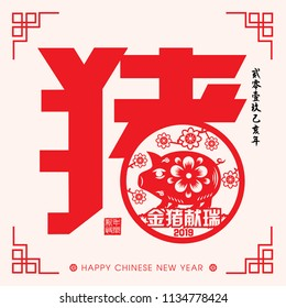 2019 Chinese New Year Paper Cutting Year of Pig Vector Design (Chinese Translation: Auspicious Year of the pig)