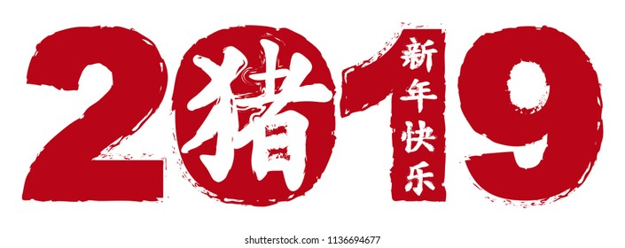 2019 Chinese New Year of the Pig Red Silhouette Isolated on White Background with Chinese Symbol of Pig text and Happy New Year text vector Illustration