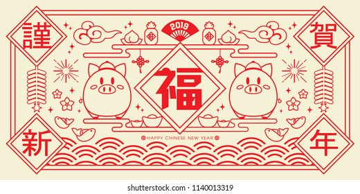 2019 Chinese New Year, Year of Pig Vector banner (Chinese Translation: Auspicious Year of the pig)