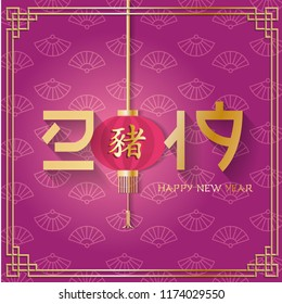 2019 Chinese New Year year of pig greeting card and paper chinese lantern with shadows.Golden calligraphic of 2019, hieroglyph on purple background with frame. Flat paper illustration without pig.