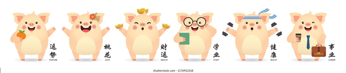 2019 Chinese new year - Year of the Pig. Set of cute cartoon pig in different pose isolated on white background. (Caption: fortune, love, wealth, study, health and career)