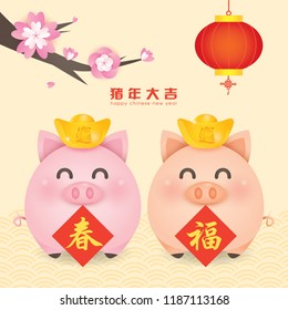 2019 Chinese New Year, Year of Pig Vector with 2 cute piggy with gold ingots, couplet, lantern and blossom tree.  (Translation: Auspicious Year of the pig)