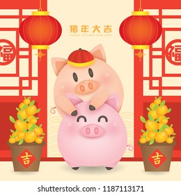 2019 Chinese New Year, Year of Pig Vector with 2 cute piggy with tangerine, lantern in traditional chinese building.  (Translation: Auspicious Year of the pig)
