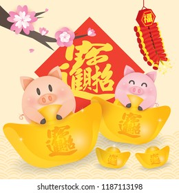 2019 Chinese New Year, Year of Pig Vector with 2 cute piggy with gold ingots, couplet, firecracker and blossom tree.  (Translation: Auspicious Year of the pig)